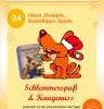 Weihnachtsschleckerei als kostenloses eBook